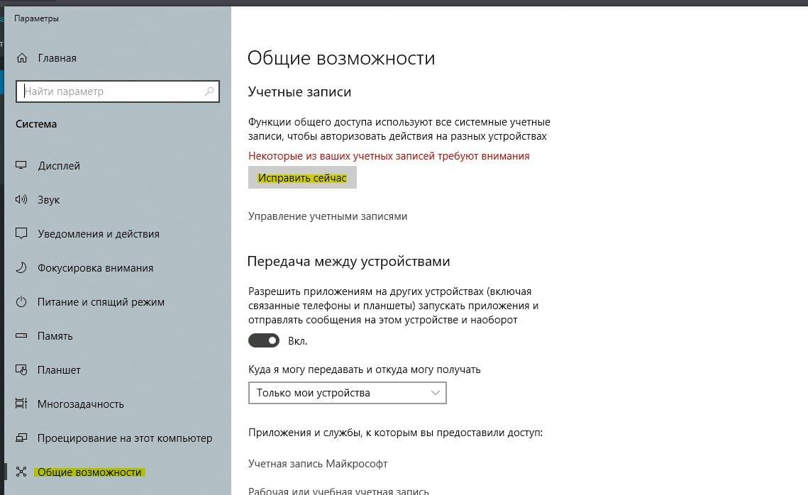Problemy-s-uchetnoj-zapisyu-Microsoft-2.jpg