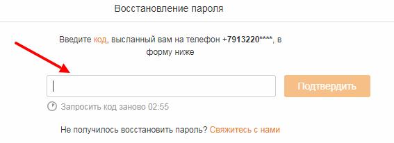 vosstanovlenie-parolya2.png