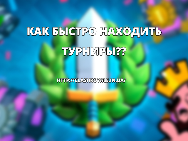 kak-bustro-nahodit-turniru-cr.jpg