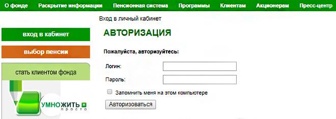 sotsialnoe-razvitie-lichnyiy-kabinet.jpg