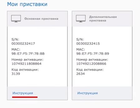 mgts-lichnyj-kabinet-14.png