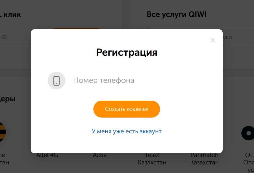 sozdat-qiwi-koshelek-v-kazahstane-2.jpg