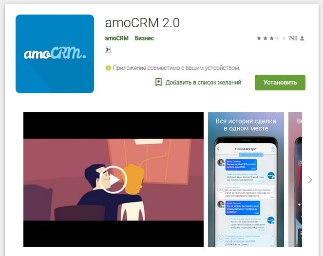 amocrm3.jpg