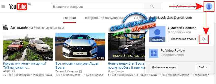 kak_izmenit_imya_v_yutube_05.jpg