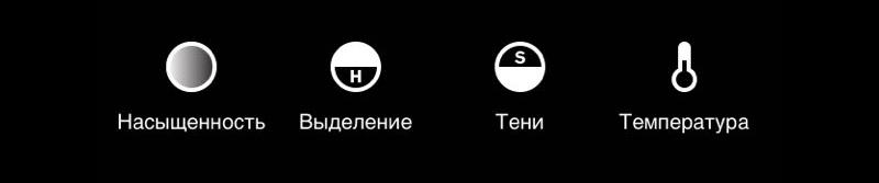 kak-polzovatsya-vsco-ekspoziciya-nasishennost-temperature.jpg