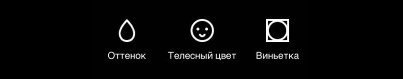 kak-polzovatsya-vsco-ekspoziciya-ottenok.jpg