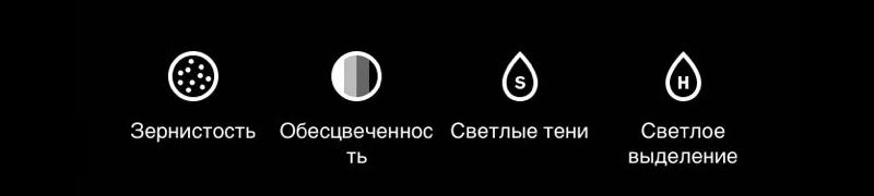 kak-polzovatsya-vsco-ekspoziciya-zernistost.jpg