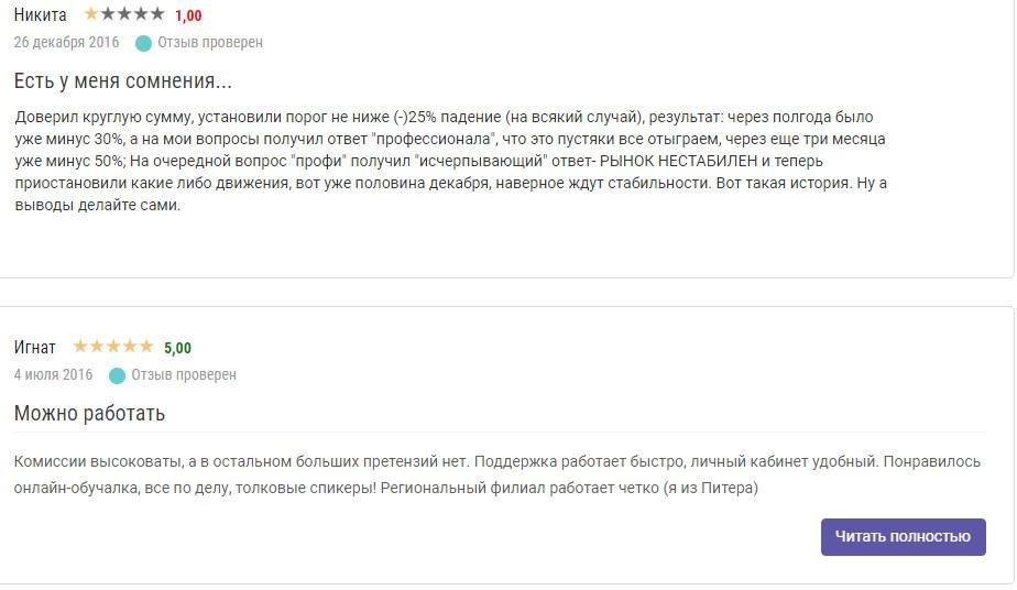 Lichnyy_kabinet_alor_broker_oficialnyy_sayt__vhod__registraci_1-5.jpg