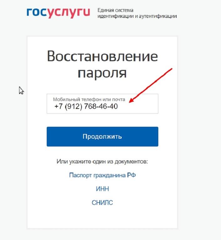 vvod-nomera-mobilnogo-telefona.jpg