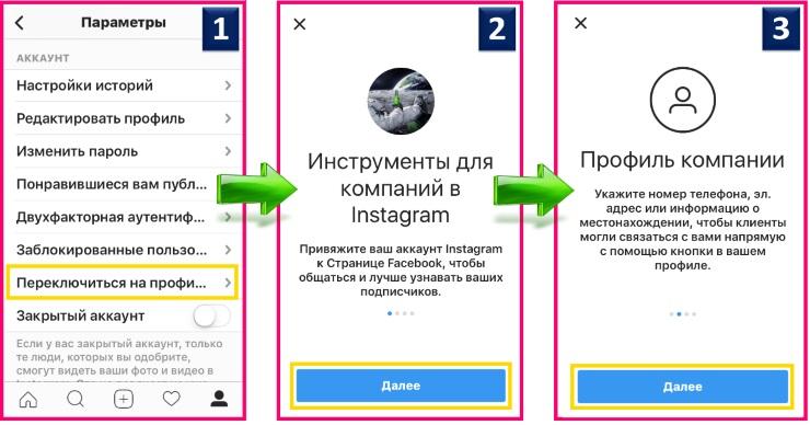 kak-sdelat-biznes-akkaunt-v-instagram_1.jpg