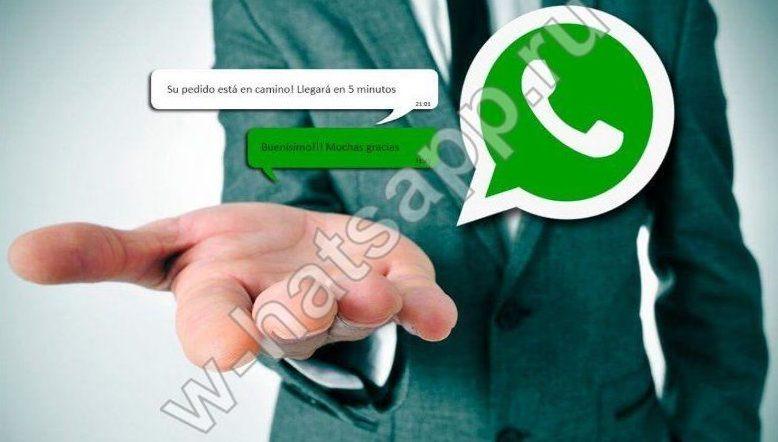 whatsapp-business8_result-e1556183966422.jpg