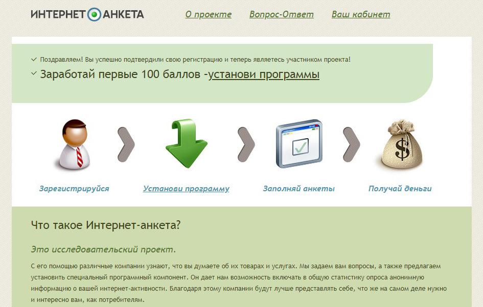 интернет-анкета-4.jpg