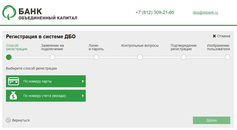 Stranitsa-registratsii-lichnogo-kabineta-Banka-Obedinennyj-Kapital.png