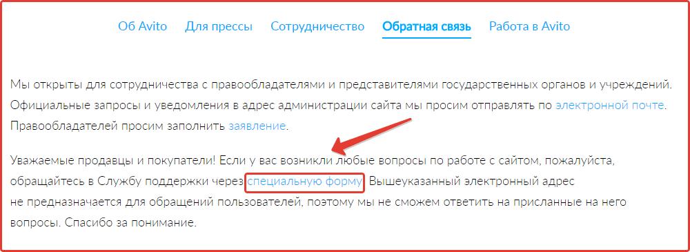 akkaunte-avito-i-privyazat-shag-5.png
