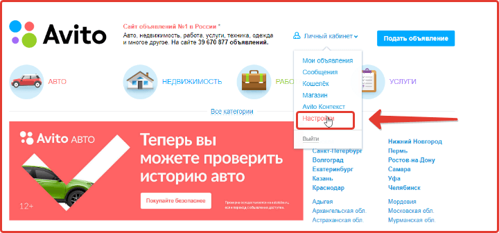 akkaunte-avito-i-privyazat-shag-1.png