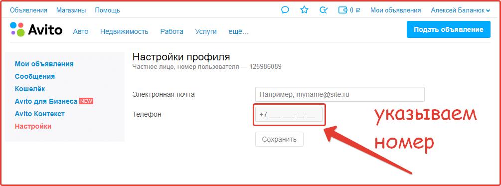 akkaunte-avito-i-privyazat-shag-2.png