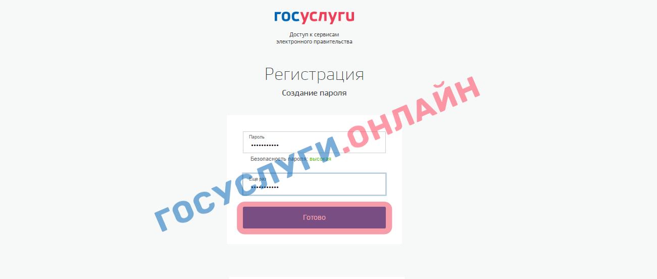 registraciya_3.png