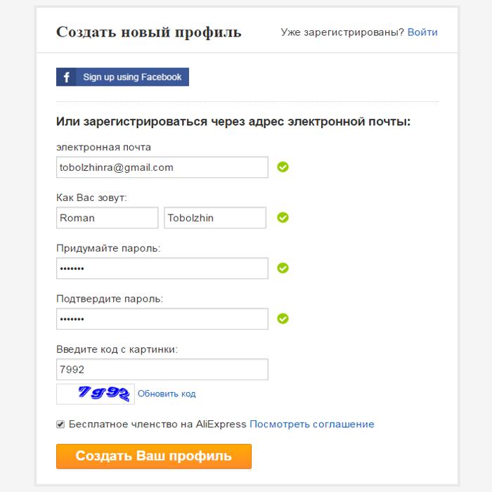 sozdat-novyj-profil-1.png