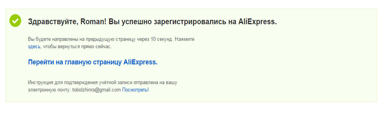 uspeshnaya-registraciya-na-aliexpress-1.png