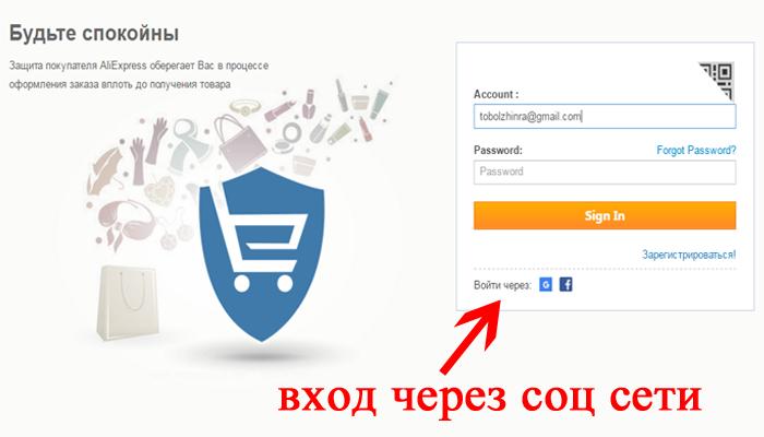 kak-zaregistrirovatsya-na-sajte-aliexpress-bez-ehlektronnoj-pochty.png