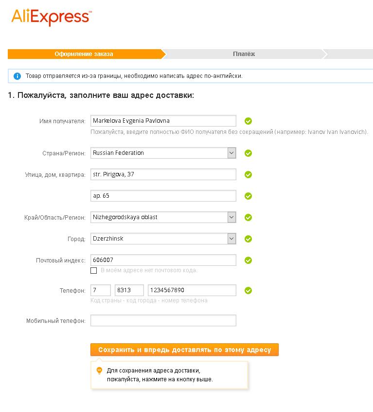 pravilnoe-zapolnenie-adresa-dostavki.png