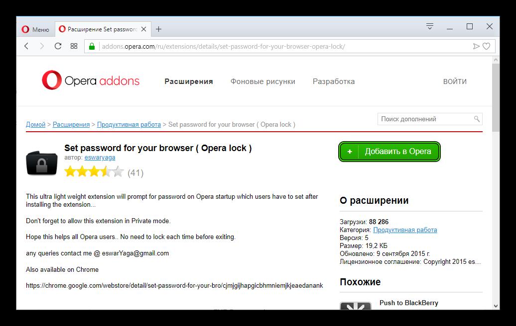 Dobavit-rasshirenie-Set-password-v-Opera.png