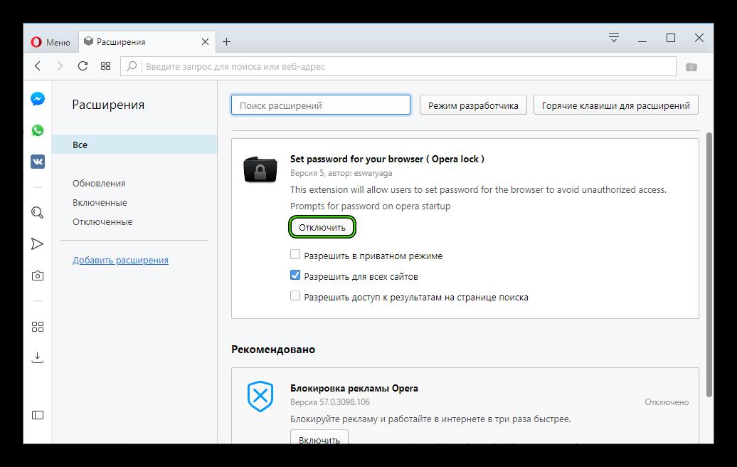 Otklyuchit-plagin-Set-Password-v-Opera.png
