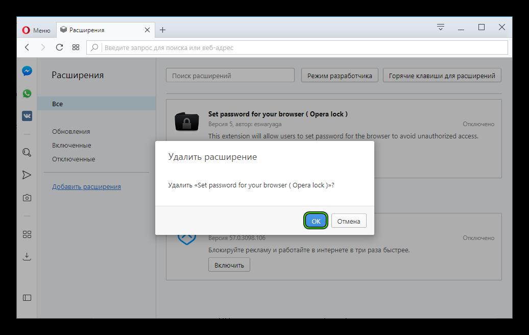 Udalit-plagin-Set-Password-v-Opera.png