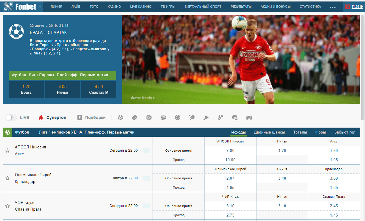fonbet-lavnaya-stranica-sajta.png