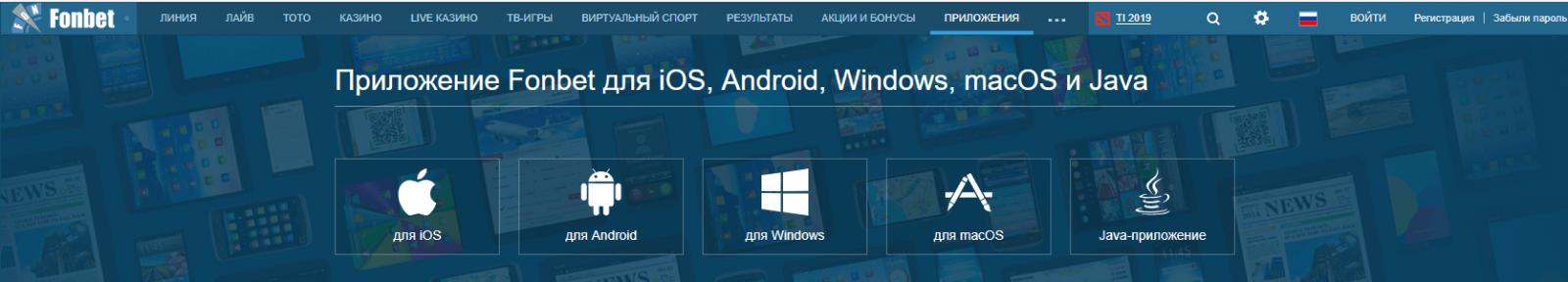 vidy-mobilnyh-prilozhenij-na-sajte-fonbet.png