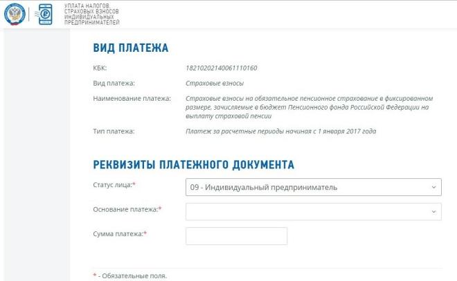 uplata-nalogov-rekvizity-dokumenta.png