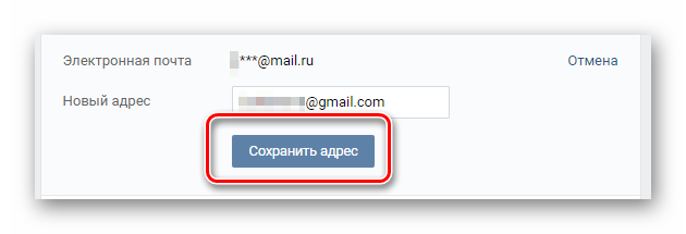 Izmenenie-adresa-e`lektronnoy-pochtyi-VKontakte.png