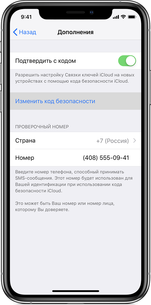 ios12-iphone-x-settings-icloud-keychain-advanced-change-security-code-ontap.png