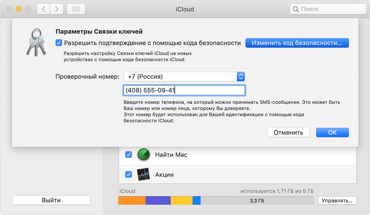 macos-mojave-system-preferences-icloud-keychain-options.jpg