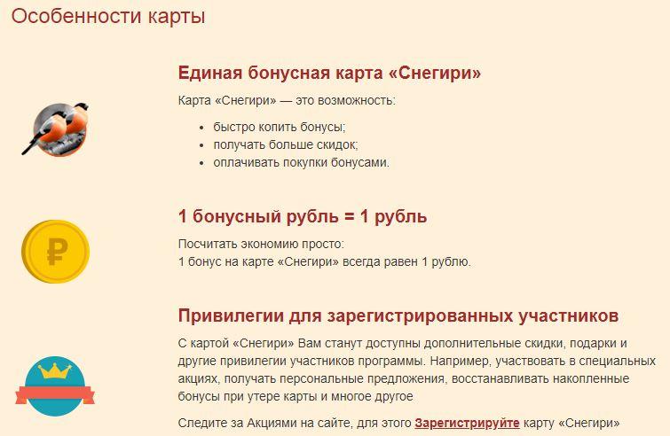 www-karta-snegiri-rf-kartareg-4.jpg