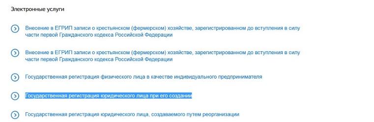 gosuslugi-registracia-2.jpeg