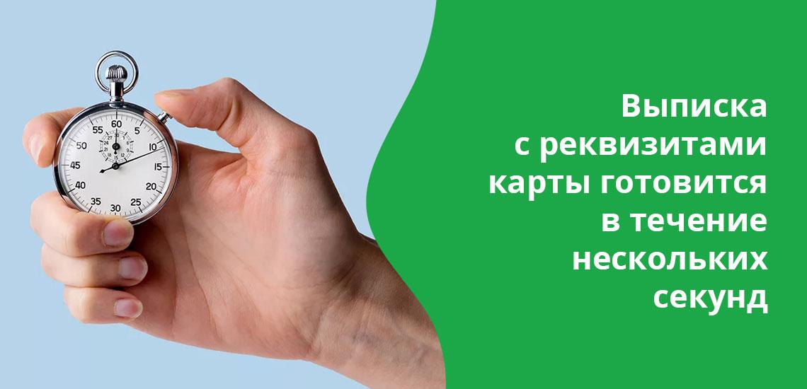 uznat-rekvizity-karty-v-sberbank-online-3.jpg