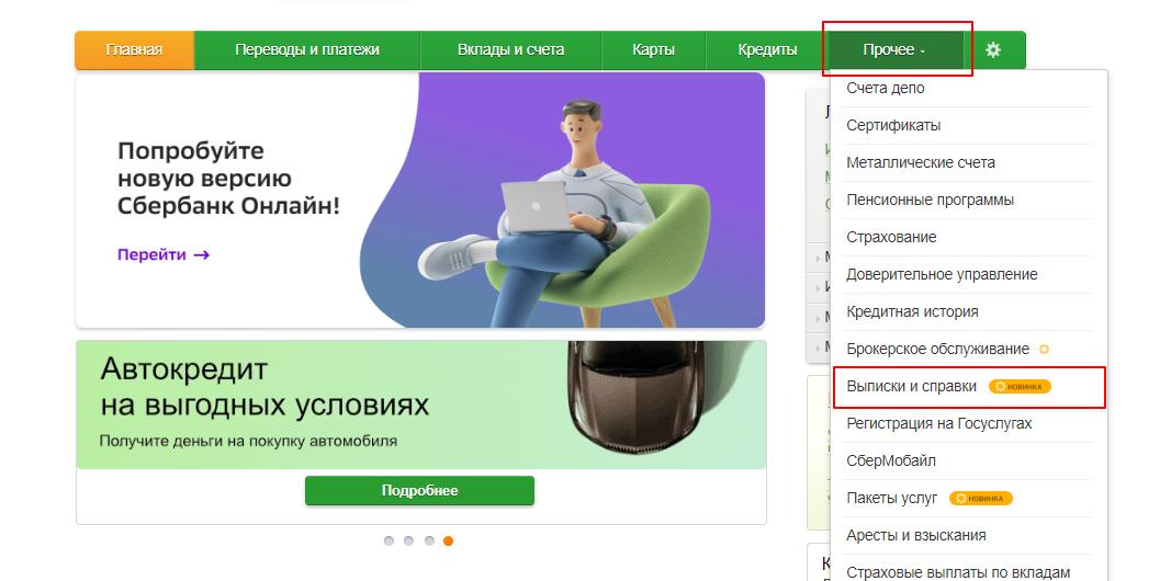 sberbank-onlajn-uznat-rekvizity-karty-58.png