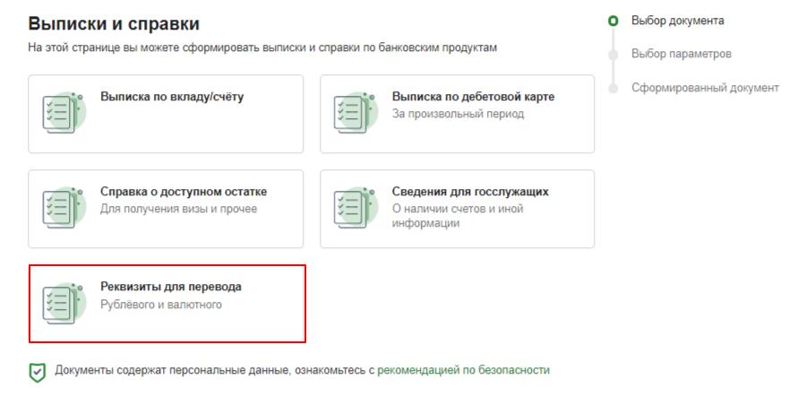 sberbank-onlajn-uznat-rekvizity-karty-59.png