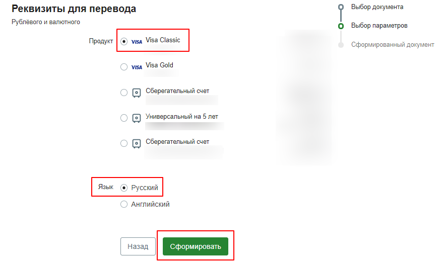 sberbank-onlajn-uznat-rekvizity-karty-55.png