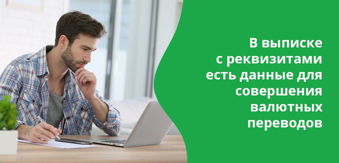 uznat-rekvizity-karty-v-sberbank-online-2.jpg