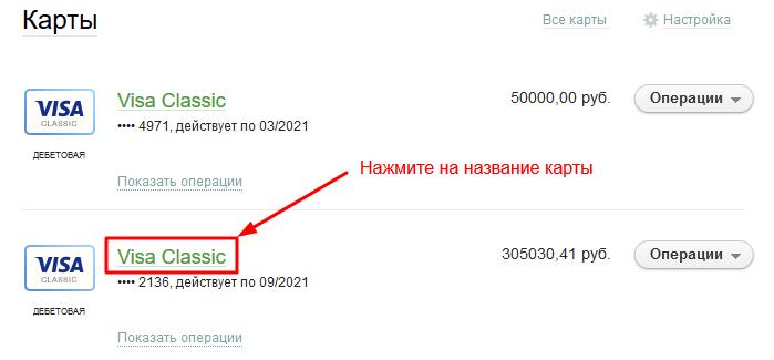 rekvizity-sberbank-online-2-min.png