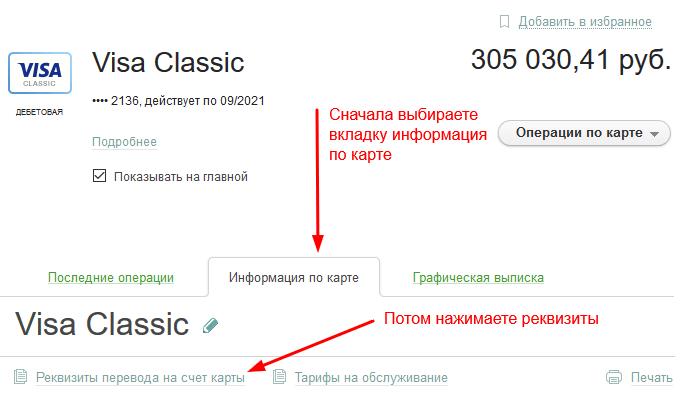 rekvizity-sberbank-online-1-min.png