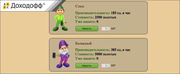 stoimost-gnomov-usd.jpg