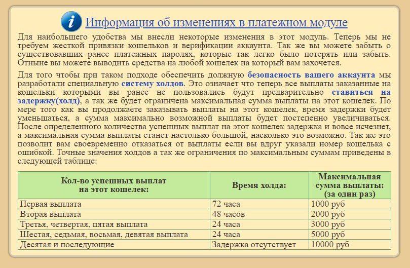 Vazhnye-izmeneniya-v-platezhnom-module-e1529503102759.jpg