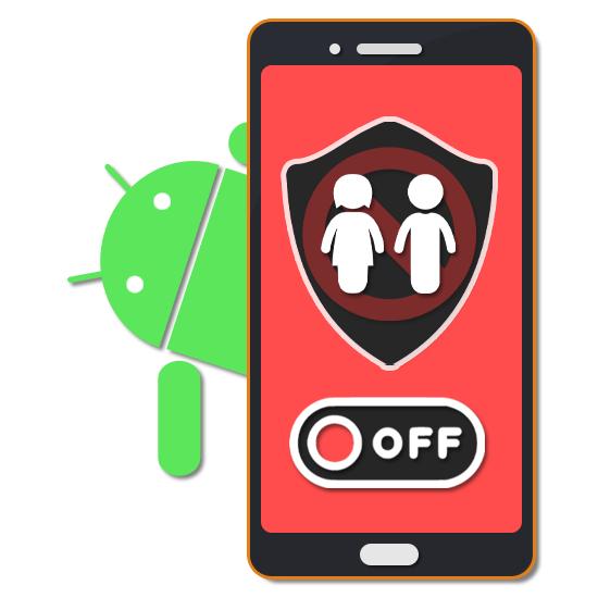 Kak-otklyuchit-roditelskij-kontrol-na-Androide.png