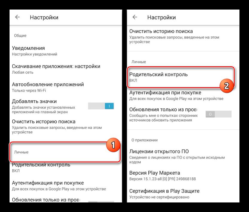 Perehod-k-Roditelskomu-kontrolyu-v-Google-Play-na-Android.png