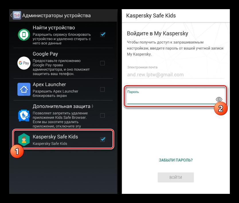 Perehod-k-otklyucheniyu-Safe-Kids-v-Nastrojkah-na-Android.png