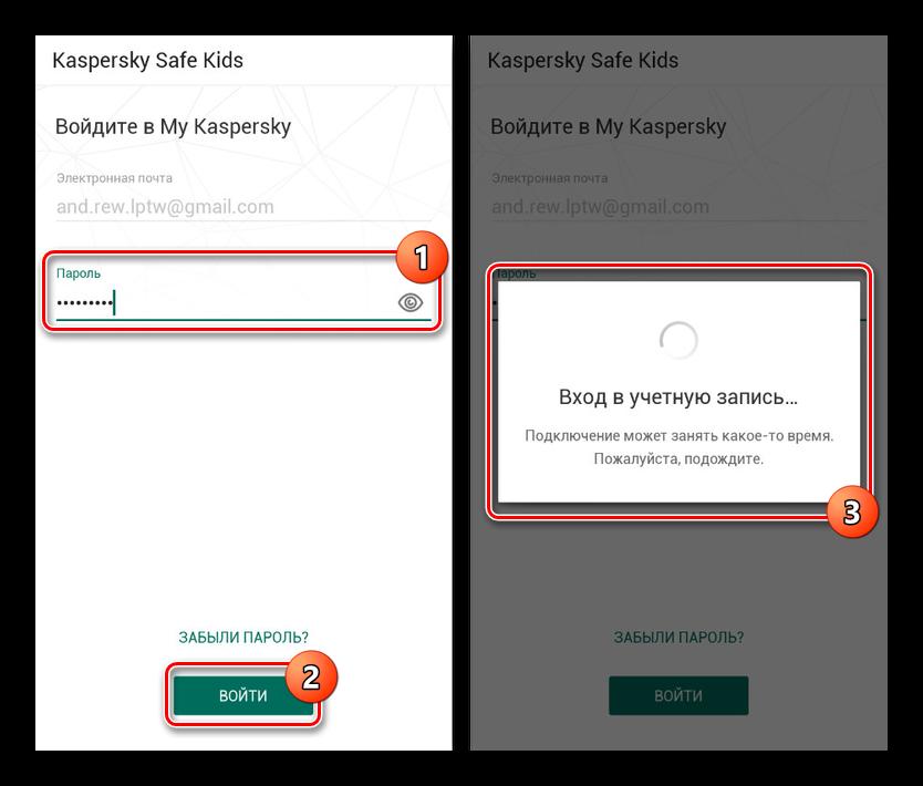 Proczess-avtorizaczii-v-Safe-Kids-na-Android.png