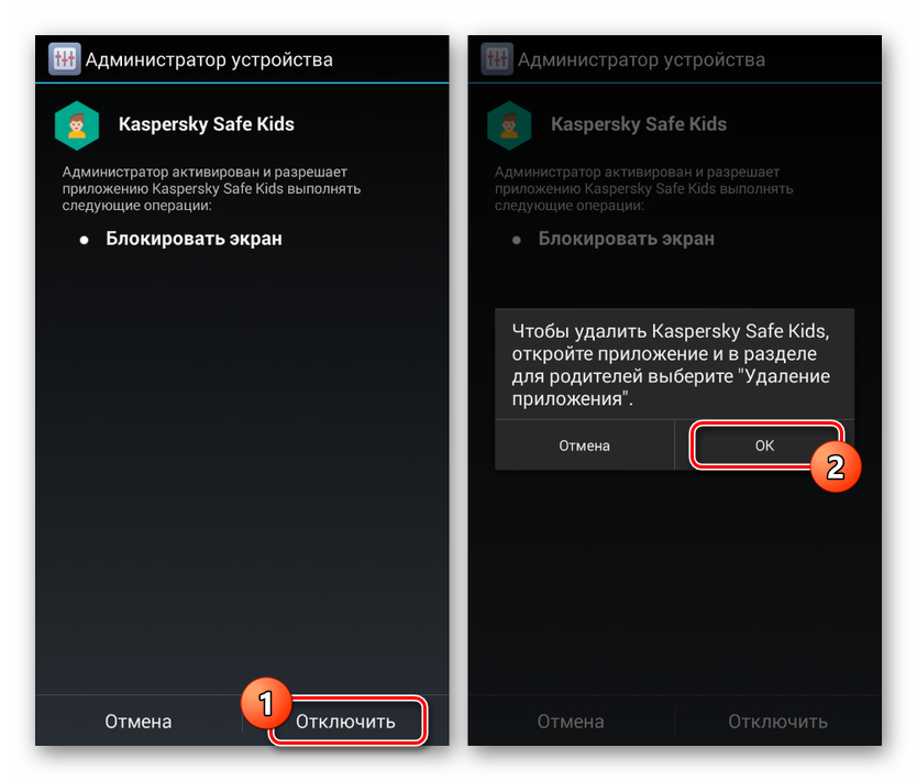 Otklyuchenie-sluzhby-Safe-Kids-v-Nastrojkah-na-Android.png
